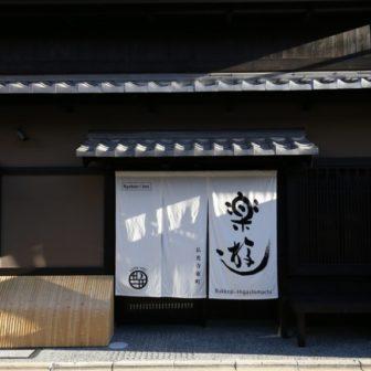 京都一の繁華街、四条河原町からすぐの路地に佇む京町家様式の旅館。昔ながらの風情と心地良い客室を満喫!京都の伝統的な美意識を感じつつ快適に過ごせる旅館、そして「旅人に寄り添う旅館」